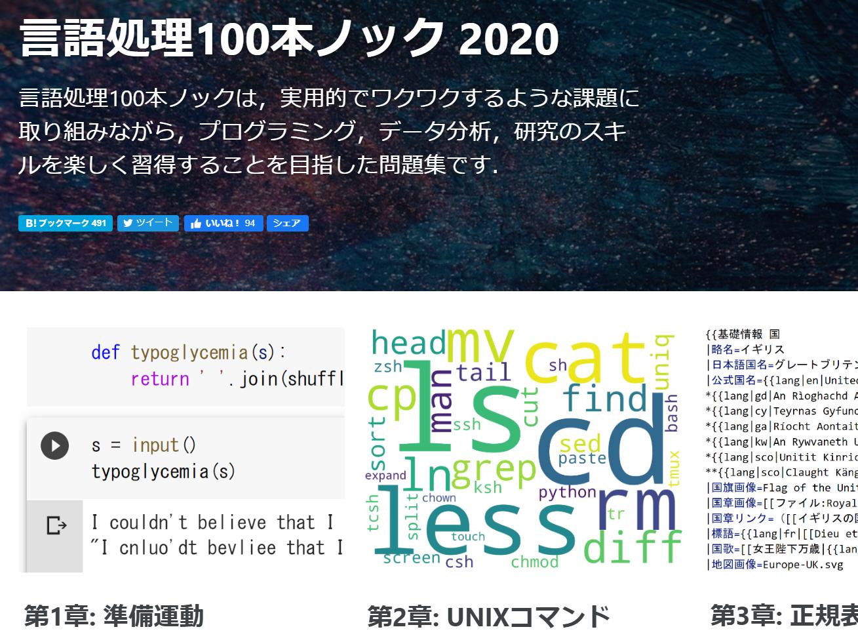 言語 処理 100 本 ノック 自然